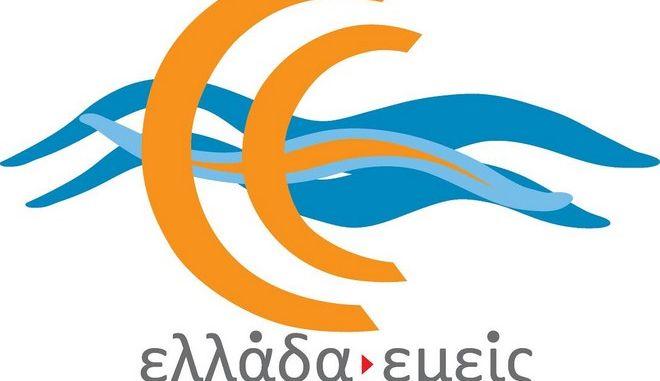 """Εγένετο νέο κόμμα: """"Ελλάδα εμείς"""" σε συνεργασία με τον """"Δημοκρατικό Σύνδεσμο"""" του Βασίλη Οικονόμου"""