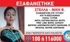 Συναγερμός για την εξαφάνιση 13χρονης στην Θεσσαλονίκη