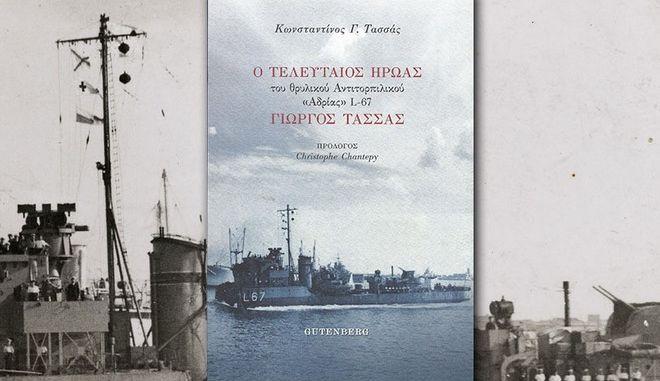 """Γιώργος Τασσάς: Η ζωή του τελευταίου ήρωα του θρυλικού Αντιτορπιλικού """"Αδρίας"""" L-67"""