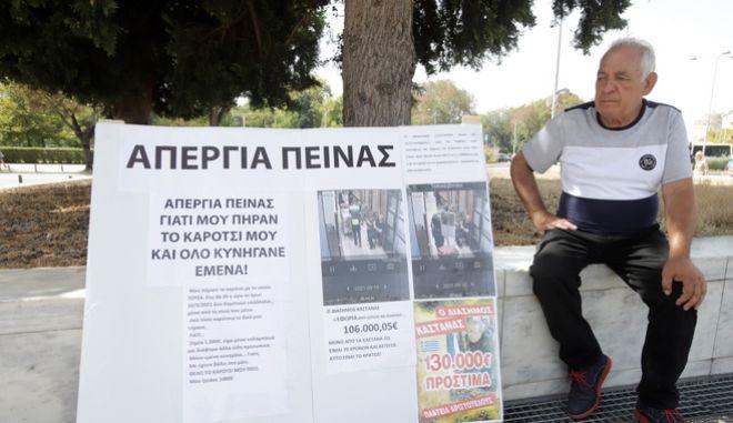 Ο 70χρονος ξεκίνησε απεργία πείνας αφότου του πήραν το καρότσι με τα κάστανα.