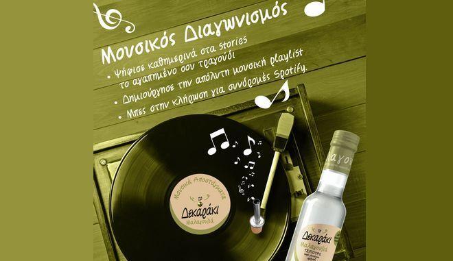 Εσύ με ποια τραγούδια συνοδεύεις το αγαπημένο σου Δεκαράκι Μαλαγουζιά;