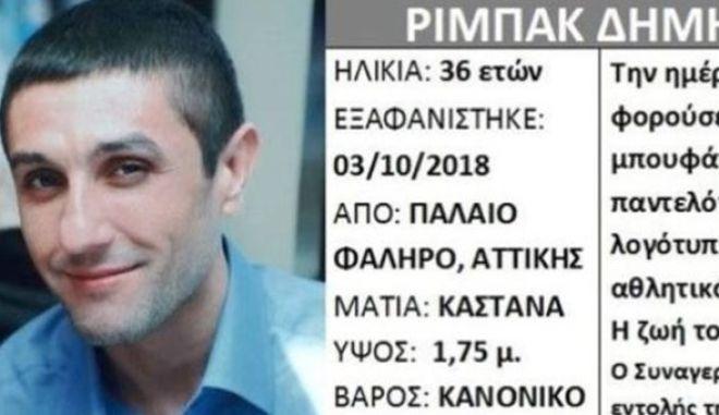Νεκρός ο 36χρονος Δημήτρης Ριμπάκ που αγνοούνταν στο Παλαιό Φάληρο