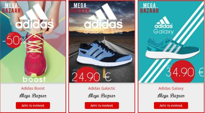 97f972ddba53 Εκπτώσεις ως και 90% σε ρούχα και παπούτσια για μικρούς και μεγάλους ...