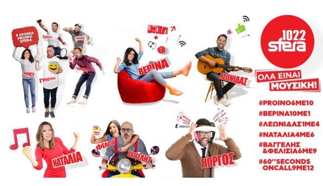 Sfera FM 102,2: Νέο πρόγραμμα με Γιώργο Τσαλίκη και Θέμη Γεωργαντά