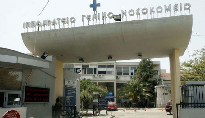 Το Ιπποκράτειο Νοσοκομείο Θεσσαλονίκης
