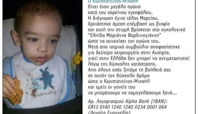 Ο μικρός Κωνσταντίνος Μιχαήλ θα ταξιδέψει στην Αυστρία για να κερδίσει τη μάχη για τη ζωή