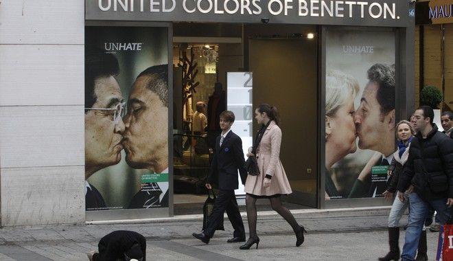 Τα επίμαχα φιλιά της Benetton