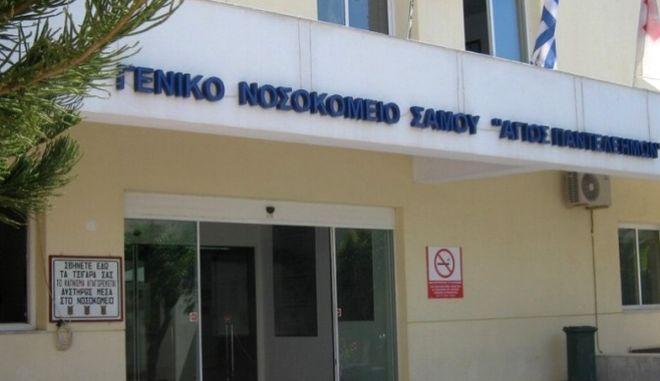 Γενικό Νοσοκομείο Σάμου