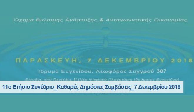 """Διεθνής Διαφάνεια-Ελλάς: 11 Ετήσιο Συνέδριο - """"Καθαρές"""" Δημόσιες Συμβάσεις"""