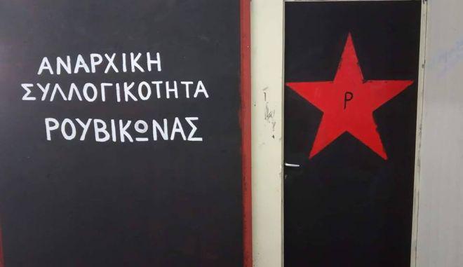 Εισβολή Ρουβίκωνα στα γραφεία Περιφέρειας Αττικής