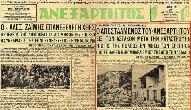 Σαν σήμερα πριν 85 χρόνια σάρωσε τον Αστακό ο ισχυρότερος σίφωνας στην Ελλάδα
