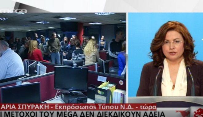 Σπυράκη: Καλούμε τους μετόχους του MEGA να κάνουν αίτηση για άδεια