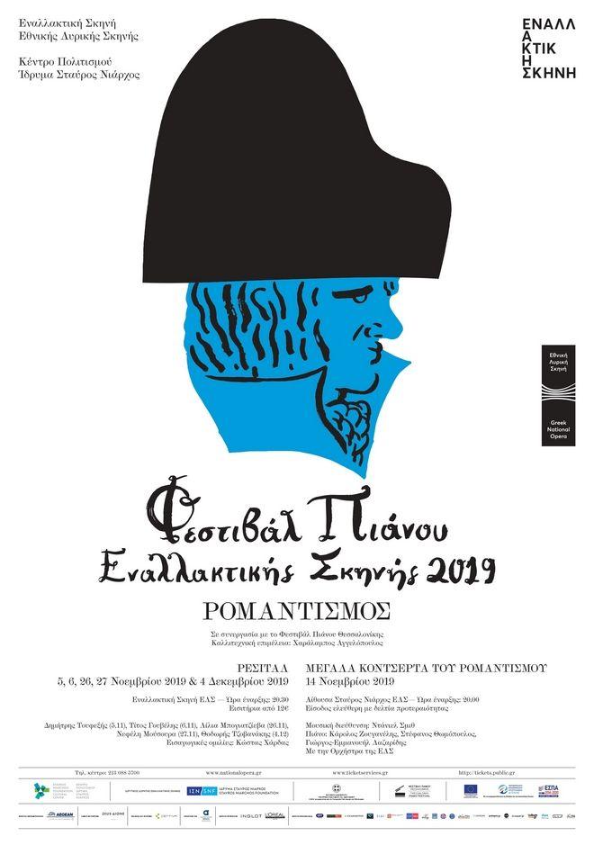 ΚΠΙΣΝ: Το Φεστιβάλ Πιάνου της Εναλλακτικής Σκηνής της ΕΛΣ επιστρέφει