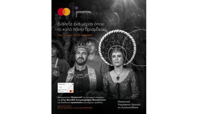 Η Mastercard χορηγός του 61ου Φεστιβάλ Κινηματογράφου Θεσσαλονίκης