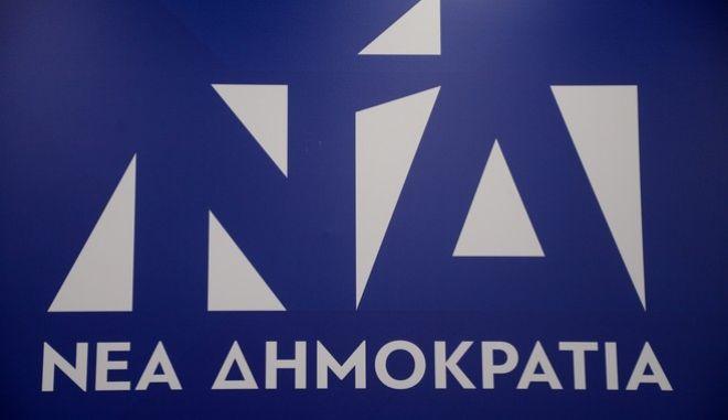 Το σήμα της Νέας Δημοκρατίας