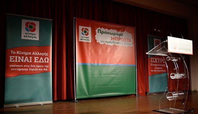 Φωτό αρχείου: Λίγο πριν την ομιλία της Προέδρου του κινήματος αλλαγής στη Πρέβεζα.