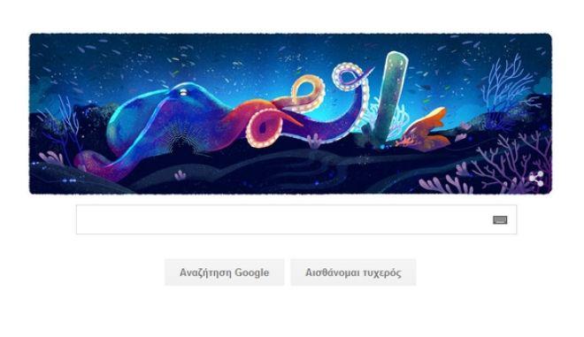 Ημέρα της Γης: Ένα Google Doodle με στόχο την κινητοποίηση για καθαρό πλανήτη
