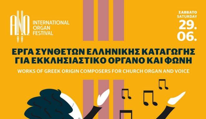 Έργα ελληνικής καταγωγής συνθετών για εκκλησιαστικό όργανο και φωνή στην Ανω Σύρο