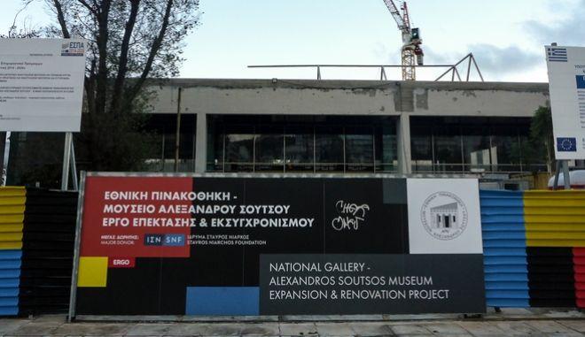 H Εθνική Πινακοθήκη Δευτέρα υπό ανακαίνιση.