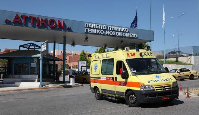 "To νοσοκομείο ""Αττικόν"""