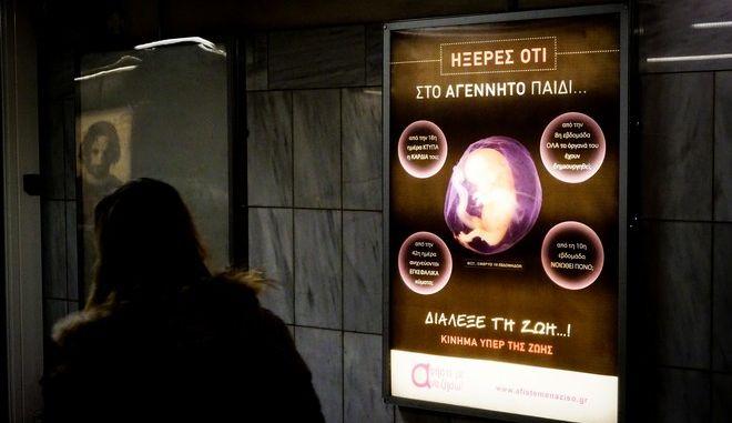 Αφίσα κατά των αμβλώσεων στο Μετρό της Αθήνας