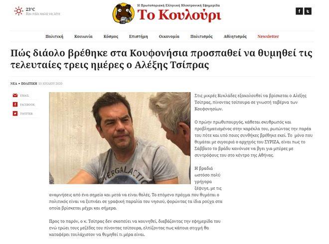 Ο Τσίπρας αυτοτρολάρεται για τη φωτογραφία από τα Κουφονήσια - Η ανάρτησή του