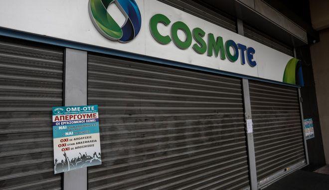 Κλειστό κατάστημα της Cosmote στο κέντρο της Αθήνας, το Σάββατο 21 Δεκεμβρίου 2019.  Απεργιακές κινητοποιήσεις διαρκείας αποφάσισε η ΟΜΕ β ΟΤΕ, με βασικό αίτημα την υπογραφή τριετούς συλλογικής σύμβασης εργασίας, με ρήτρα τη διασφάλιση των θέσεων εργασίας.  (EUROKINISSI/ΓΙΩΡΓΟΣ ΚΟΝΤΑΡΙΝΗΣ)
