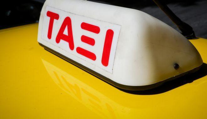 Ταξί - Φωτό αρχείου