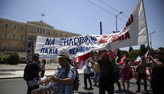 Πορεία ΓΣΕΕ-ΑΔΕΔΥ στο κέντρο της Αθήνας