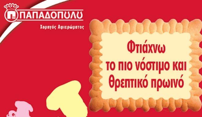 Σωστές διατροφικές συνήθειες από μικρή ηλικία με τα μπισκότα Παπαδοπούλου και το Ελληνικό Παιδικό Μουσείο