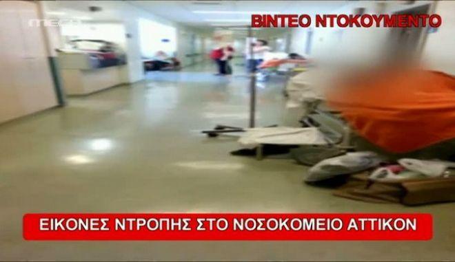 Βίντεο ντοκουμέντο: Εικόνες ντροπής στο νοσοκομείο Αττικόν