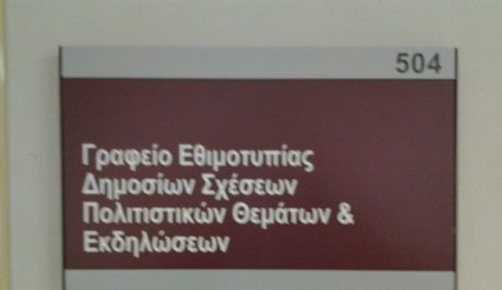 12632 1746 Ο Άδωνις άλλαξε τις πινακίδες στο υπουργείο!!!