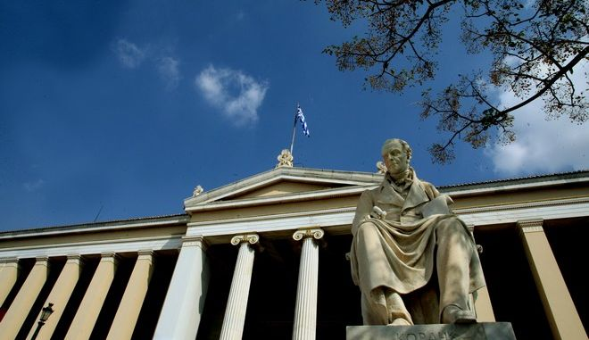 Tο Εθνικό Καπoδιστριακό Πανεπιστήμιο Αθηνών