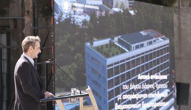 Κυριάκος Μητσοτάκης: Προβλέπεται η δημιουργία ενός πνεύμονα πρασίνου στο κέντρο της Αθήνας