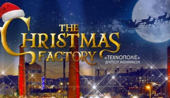 Χριστουγεννιάτικο όνειρο για μικρούς και μεγάλους από το Cheapis.gr