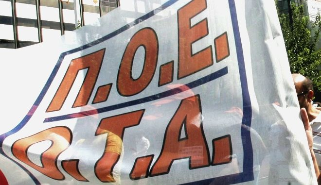 ΠΟΕ - ΟΤΑ: 45 νεκροί εργαζόμενοι σε οργανισμούς τοπικής αυτοδιοίκησης σε 5 χρόνια