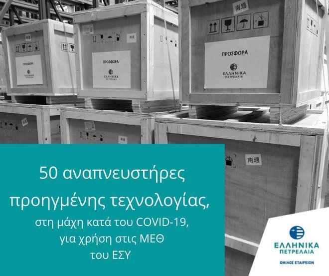 Όμιλος ΕΛΠΕ: Παρέδωσε 50 αναπνευστήρες, προηγμένης τεχνολογίας, για χρήση στις ΜΕΘ του ΕΣΥ