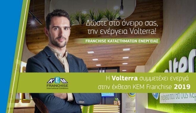 Η Volterra συμμετέχει στην 21η Έκθεση KEM Franchise Αθηνών 2019
