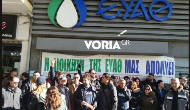 Θεσσαλονίκη: Συγκέντρωση εργαζομένων και σήμερα έξω από την ΕΥΑΘ