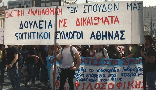 Σε εξέλιξη πορείες στο κέντρο της Αθήνας - Κλειστοί δρόμοι