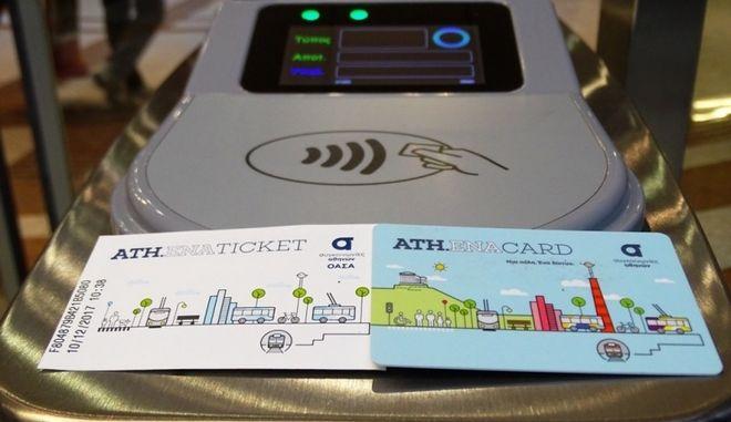 ΟΑΣΑ: Πώς γίνεται η έκδοση και η φόρτιση της κάρτας ανέργων και ΑμεΑ