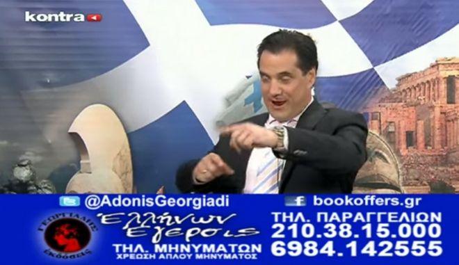 Το γέλιο του Άδωνι Γεωργιάδη. Χαρακτήρισε 'υπόθετο' την πρόταση Τσίπρα