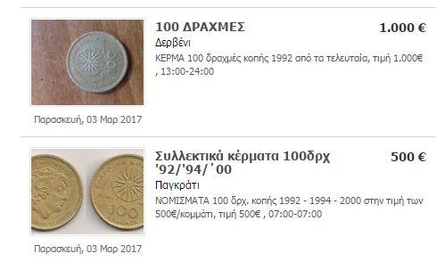 Η αλήθεια για τα κέρματα 100 δραχμών που πωλούνται στο διαδίκτυο