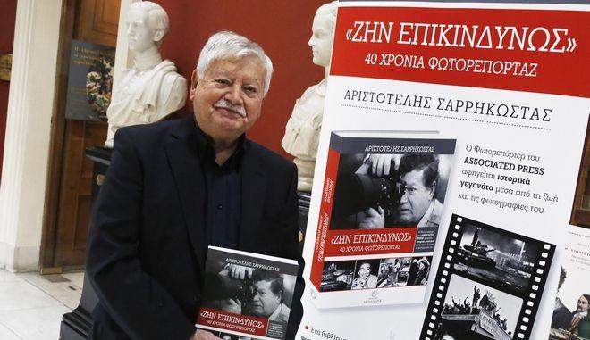 Ζην Επικινδύνως - 40 Χρόνια Φωτορεπορτάζ: Παρουσιάστηκε το βιβλίο του Αριστοτέλη Σαρρηκώστα