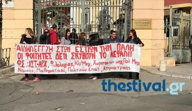 Διαμαρτυρία φοιτητών στη Θεσσαλονίκη για τα προβλήματα στις εστίες