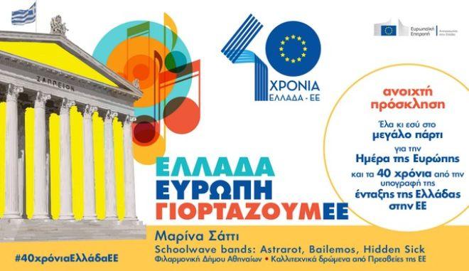 Πρόσκληση σε πάρτι: Ελλάδα – Ευρώπη ΓιορτάζουμΕΕ