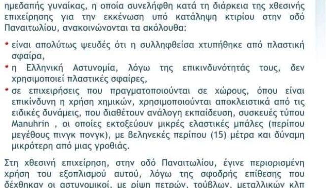 Εξαρθρώθηκε κύκλωμα παρασκευής και διακίνησης αναβολικών σε Ελλάδα και εξωτερικό