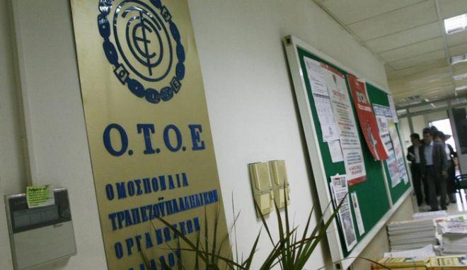 ΟΤΟΕ: Να διασφαλιστούν οι θέσεις των εργαζομένων των τριών συνεταιριστικών τραπεζών, που αναστέλλεται η άδεια λειτουργίας τους