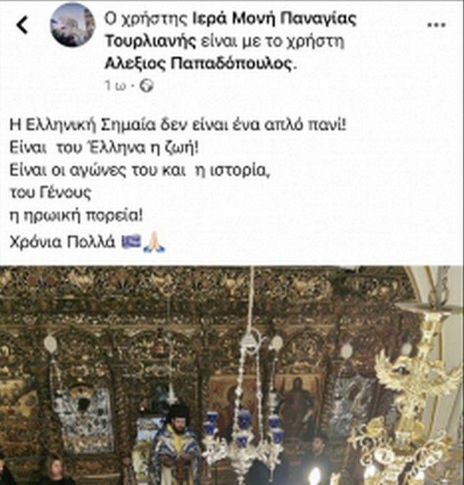 Ρεσιτάλ ανευθυνότητας σε ναό της Μυκόνου: Κανένας με μάσκα στη λειτουργία