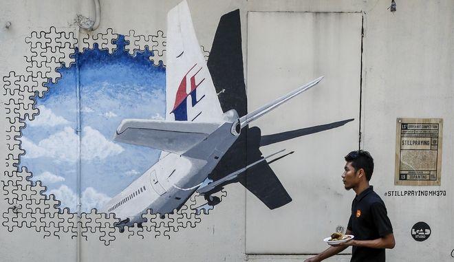 Τοιχογραφία με την πτήση MH370